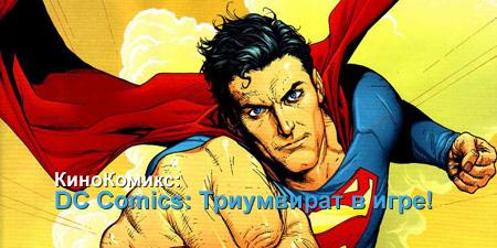 читать дальше DC Comics: Триумвират в игре!