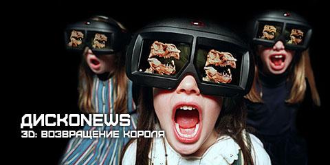 читать дальше ДискоNews 7. 3D: Возвращение Короля