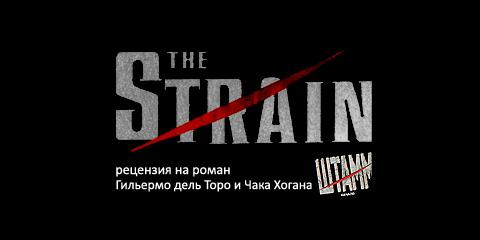 Рецензия на роман Гильермо дель Торо и Чака Хогана «Штамм: Начало»