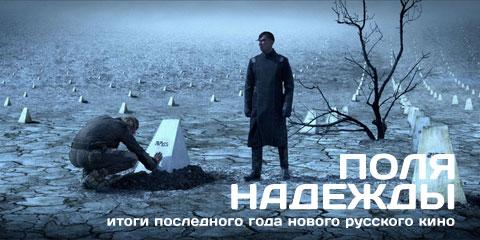 читать дальше Поля надежды или Последний год нового русского кино