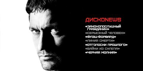 читать дальше ДискоNews 9. Законопослушный Кабачков