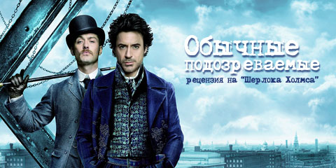 читать дальше Рецензия на «Шерлока Холмса»