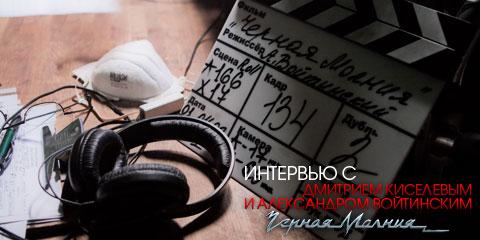читать дальше Интервью с Дмитрием Киселевым и Александром Войтинским | «Черная молния»