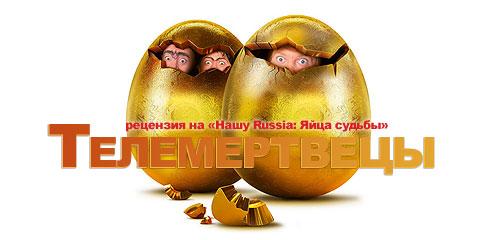 читать дальше Рецензия на «Нашу Russia: Яйца судьбы»