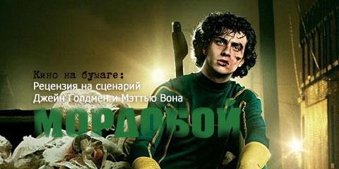 Рецензия на сценарий «Мордобоя»
