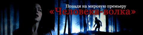 Попади на мировую премьеру «Человека-волка»