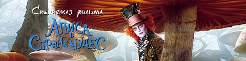 «Алиса» на ВВЦ