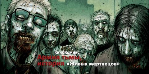 читать дальше Армия Тьмы, история «Живых мертвецов»