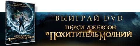 Выиграй фильм «Перси Джексон и похититель молний» на DVD