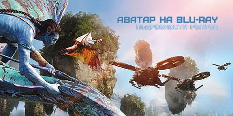 читать дальше BD (A): Апрельский релиз «Аватара»