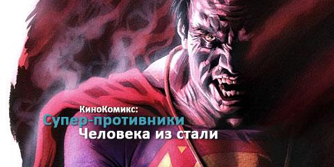 читать дальше Супер-противники Человека из стали