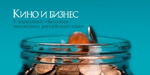 У кормушки: «Большая восьмерка» российского кино