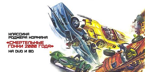 читать дальше BD (A), DVD (1): Коллекционное издание «Смертельных гонок 2000 года»