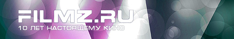 Приглашаем на юбилей Filmz.ru