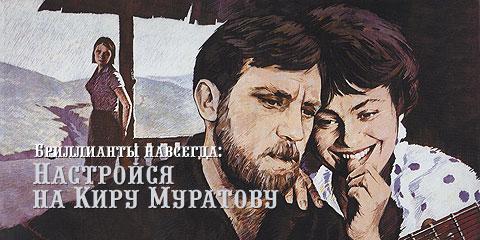 читать дальше Настройся на Киру Муратову