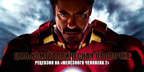 читать дальше Рецензия на «Железного человека 2»