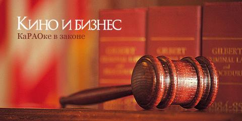 читать дальше КаРАОке в законе