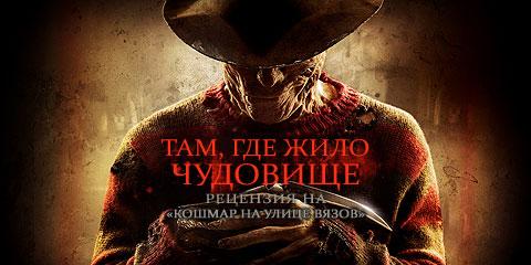 читать дальше Рецензия на «Кошмар на улице Вязов»
