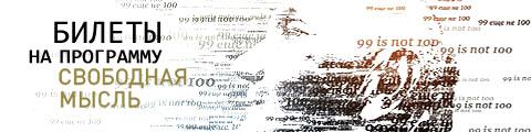 Билеты на ММКФ-программу «Свободная мысль»