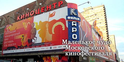 читать дальше Маленькое чудо Московского кинофестиваля