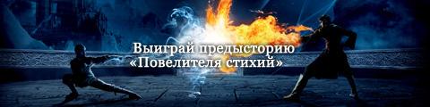 Выиграй предысторию «Повелителя стихий»