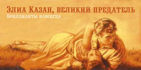 читать дальше Элиа Казан, великий предатель