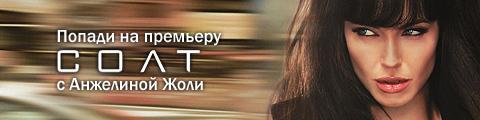 Попади на премьеру «Солт» с Анжелиной Жоли