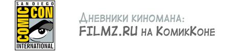 читать дальше Режим КомикКона (Filmz.ru в Сан-Диего)