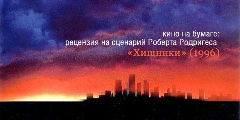 Рецензия на сценарий «Хищников» 1996 года