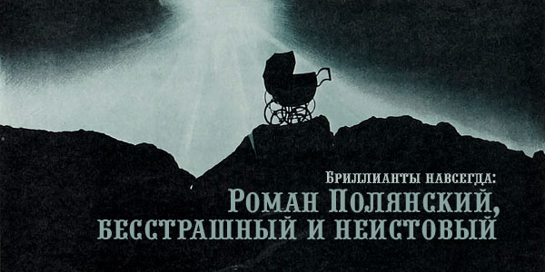 читать дальше Роман Полянский, бесстрашный и неистовый