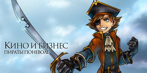 читать дальше Пираты поневоле
