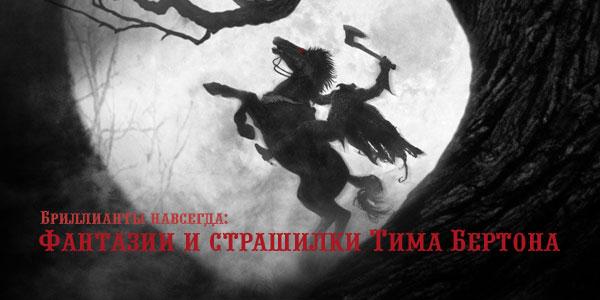 Фантазии и страшилки Тима Бертона