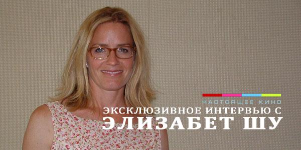 читать дальше Интервью с Элизабет Шу | «Пираньи 3D»