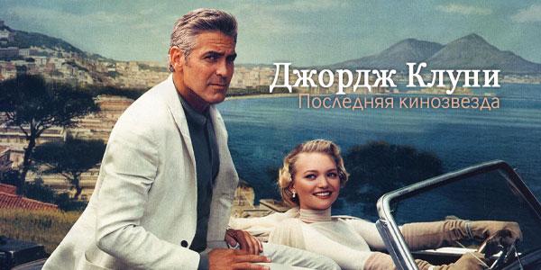 Джордж Клуни: последняя кинозвезда