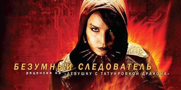 читать дальше Рецензия на «Девушку с татуировкой дракона»