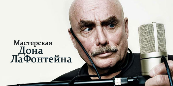 Мастерская Дона ЛаФонтейна