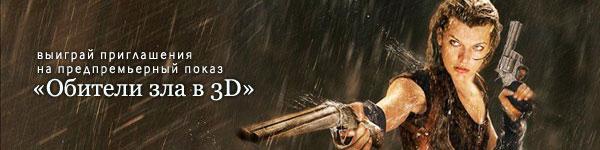 читать дальше Выиграй приглашения на «Обитель зла в 3D»