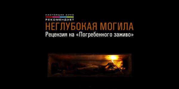 читать дальше Рецензия на «Погребенного заживо»