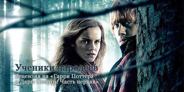 читать дальше Рецензия на «Гарри Поттера и Дары Смерти: Часть первая»