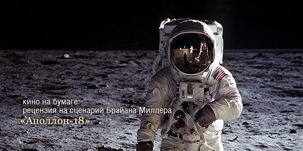 читать дальше Рецензия на сценарий «Аполлона-18»