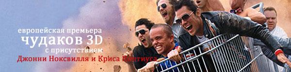 Приглашения на премьеру «Чудаков 3D»