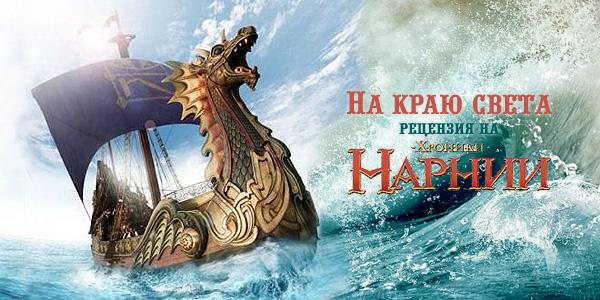читать дальше Рецензия на «Хроники Нарнии: Покорителя Зари»