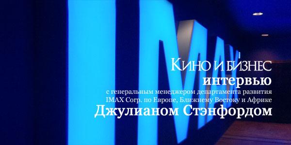 IMAX в России: интервью с Джулианом Стенфордом
