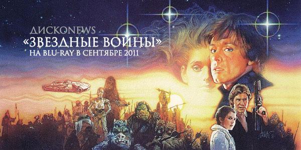 «Звездные войны» на Blu-ray в сентябре 2011