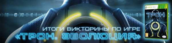 Итоги викторины по игре «Трон. Эволюция»