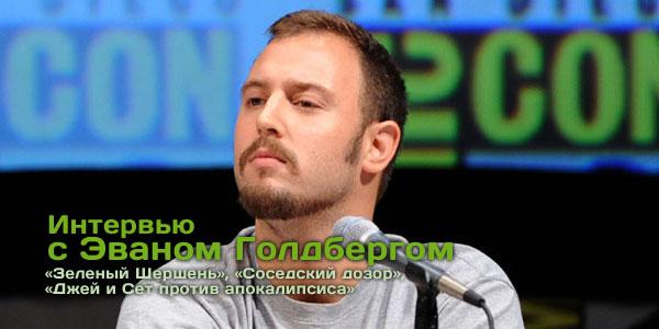 Интервью с Эваном Голдбергом | «Зеленый Шершень»