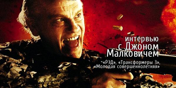 Интервью с Джоном Малковичем