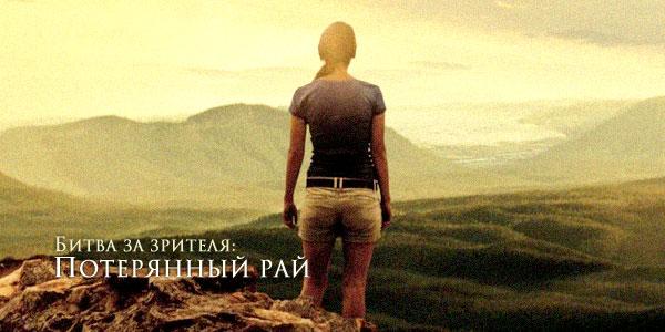 читать дальше Битва за зрителя: Потерянный рай