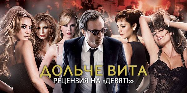 Рецензия на фильм «Девять»