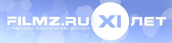День Рождения Filmz.ru в прямом эфире